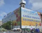 На Доме профсоюзов установят самый большой рекламный баннер в столице