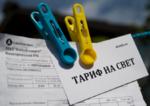 Стоимость электроэнергии в Тернополе в январе 2018 года