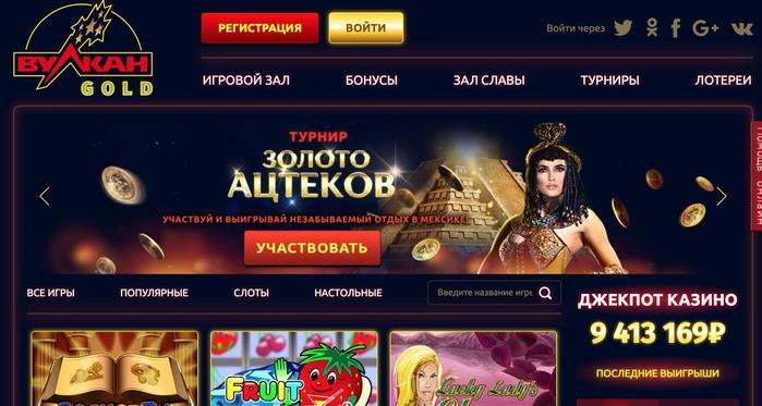 онлайн казино вулкан голд