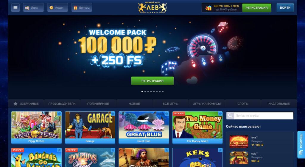 Сайт казино Лев с бесплатным бонусом | Недвижимость