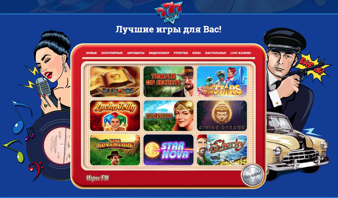 777 онлайн казино